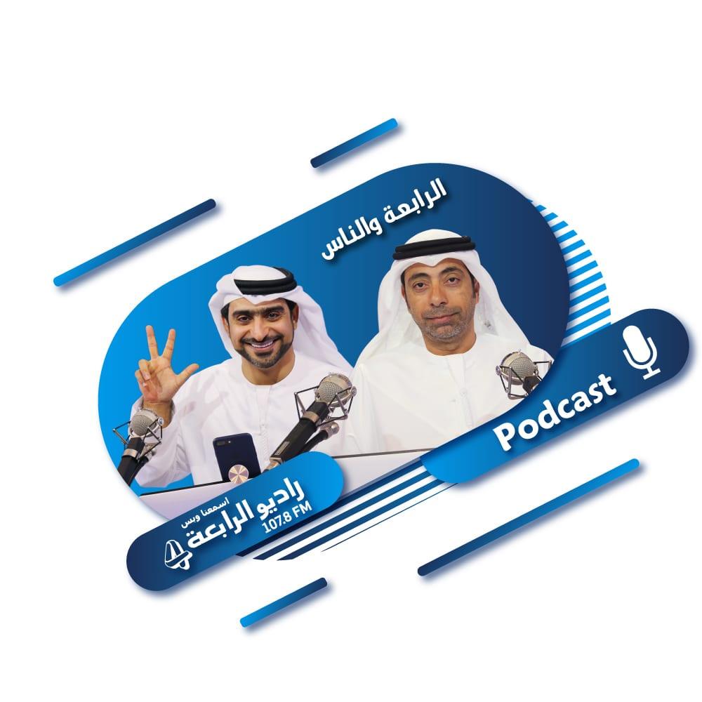 Podcast-alrabia_wal_nas_both