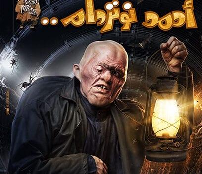 رامز جلال يكشف عن بوستر فيلم العيد أحمد نوتردام