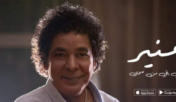 الكينج محمد منير يطرح أغنية الباقي من أصحابي