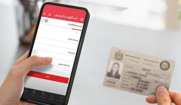 طرق دبي تحوّل ثلاثاً من خدمات الترخيص إلى ذكية