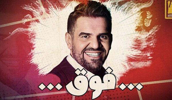 حسين الجسمي يطرح أحدث أغانيه فوق