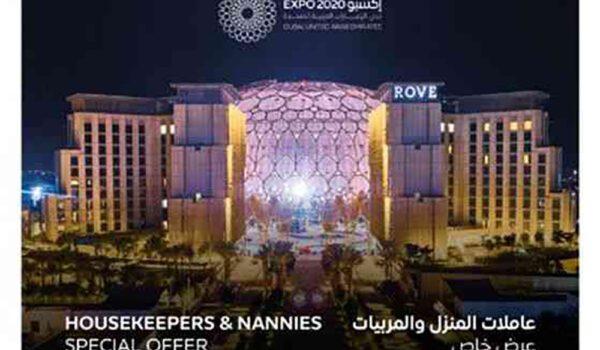 دخول مجاني غير محدود لعاملات المنازل والمربيات إلى إكسبو 2020 دبي