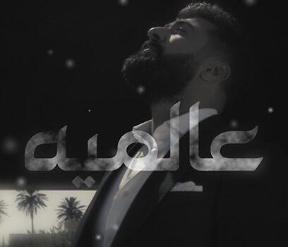سيف نبيل يطلق كليب أغنيته الجديدة عالمية
