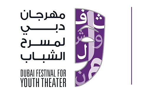 دبي للثقافة تستعد لإطلاق نسخة استثنائية من مهرجان دبي لمسرح الشباب 2021