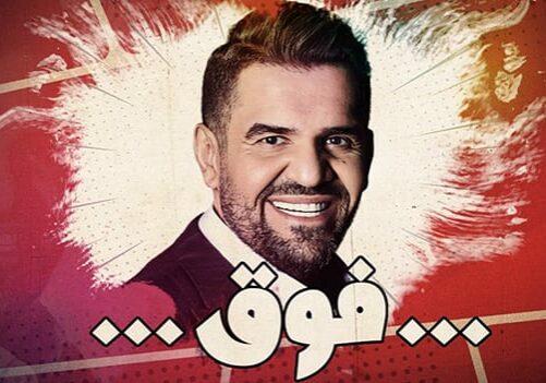 فوق-حسين-الجسمي
