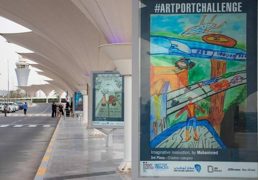 لوحات-مطار-ابوظبي